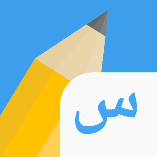 Write It Arabic 3.1.13 APKModDownload for android