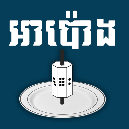 Apong Solo - Khmer Game APK Mod Download for android